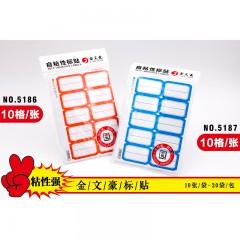 金文豪口取纸5186红/5187蓝   10格