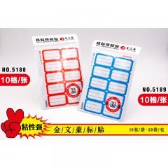 金文豪口取纸5188红/5189蓝  10格