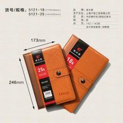 金文豪笔记本5121  18k/25k  142页 棕色