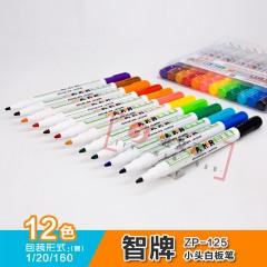 智牌12色白板笔小zp-125  套装