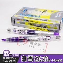 白雪直液式荧光笔PVP-626