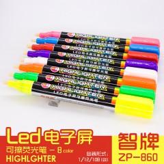 智牌电子屏荧光笔zp-860  8色套装