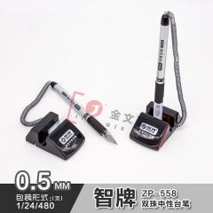 智牌台笔-ZP-558