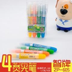 智牌荧光笔zp-605  4色/6色 套装