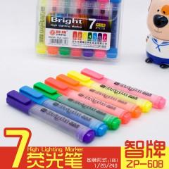 智牌荧光笔ZP-608  7色荧光套装