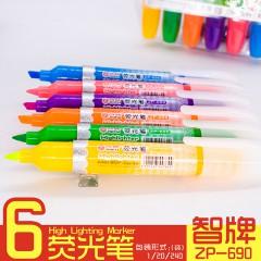 智牌荧光笔ZP-690 6色荧光笔套装