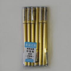 幸运之旅高级金属中性笔602黑/蓝/金/银