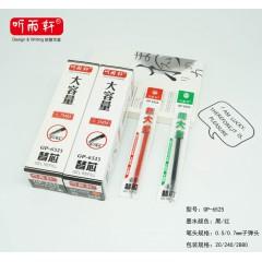 听雨轩 0.5/0.7 子弹头大容量笔芯 6525  黑/红