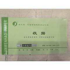 金文豪收据5008(48K 2联20组)