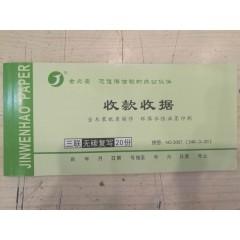金文豪 收款收据 5007(54K/3联/20组)