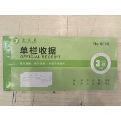 金文豪 单栏收据 5005(54K/3联/20组)