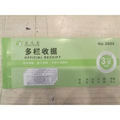 金文豪多栏收据   5003(60K/3联/20组)