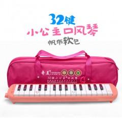 奇美 32键口风琴