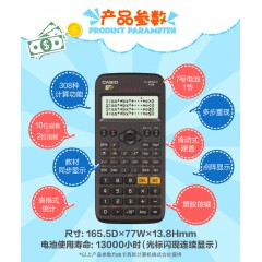 卡西欧学生函数计算器FX-95CN