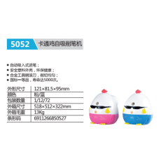三木削笔机  5052