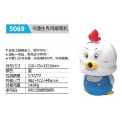 三木削笔机  生肖鸡  5069