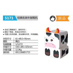 三木削笔机  生肖牛  5171