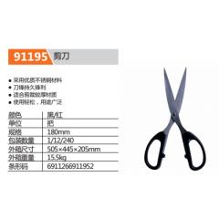 三木剪刀   91195
