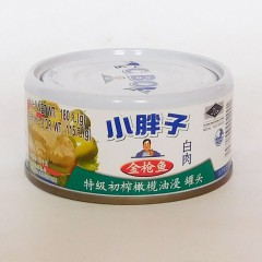 小胖子白肉金枪鱼橄榄油浸罐头180G