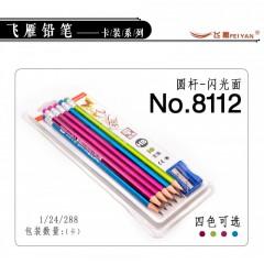 飞雁吸卡装铅笔 8112  HB   10支卡装(带转笔刀)