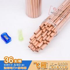 飞雁桶装铅笔 8122  原木三角杆   36支桶装