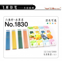 飞雁水果系列铅笔 1830    六角杆 12支盒装