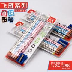 飞雁珠光香味吸卡装铅笔 1852  10支卡装(带转笔刀)
