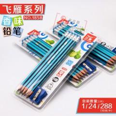 飞雁香味吸卡装铅笔 1858  10支卡装(带转笔刀)