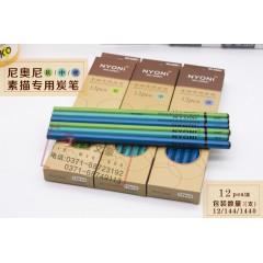飞雁尼奥尼素描铅笔 2801   12支袋装  软/中/硬