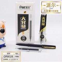 青峰大容量笔芯 1.0 8028 黑
