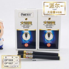 青峰大容量签字笔0.5  1809  黑