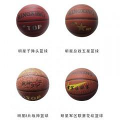 篮足排球类