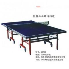 蓝蜻蜓乒乓场地挡板