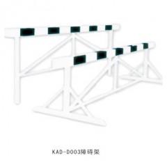 跨栏障碍架