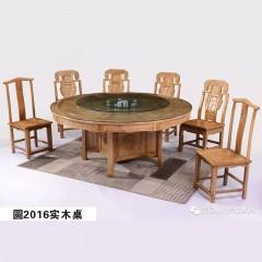 圆2016实木桌