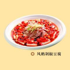 风鹅剁椒豆腐