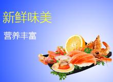 郑州同盟海鲜