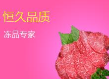 郑州恒汇鑫冻品商行