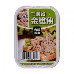 台湾进口 新宜兴三明治金枪鱼罐头 100g 海鲜罐头 熟食