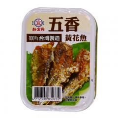 台湾进口 新宜兴五香黄花鱼罐头 100g 海鲜罐头 熟食