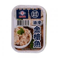 台湾进口 新宜兴油浸金枪鱼罐头 100g 海鲜罐头 熟食