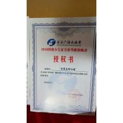 2018河南少儿官方春节联欢晚会授权书