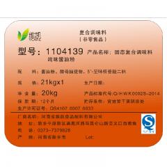维凯 复合调味料 固态复合调味料 1104139 20kg