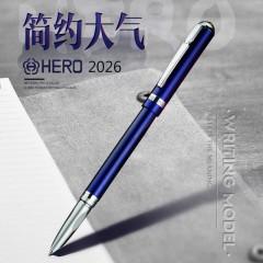 英雄钢笔2026