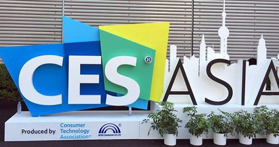 CES Asia 2018将于6月开展