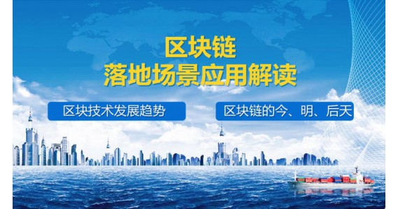 产业融合汇创始人清华大学讲区块链!