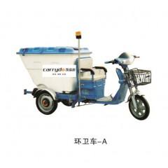 电动环保垃圾收运车 环卫车-A