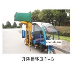 电动环保垃圾收运车-升降桶环卫车-G