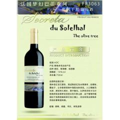 法国原瓶进口奥利干红750ml*6支14度