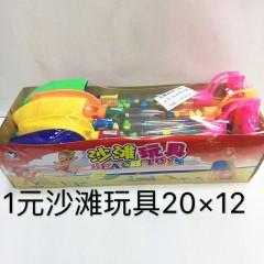 1元沙滩玩具